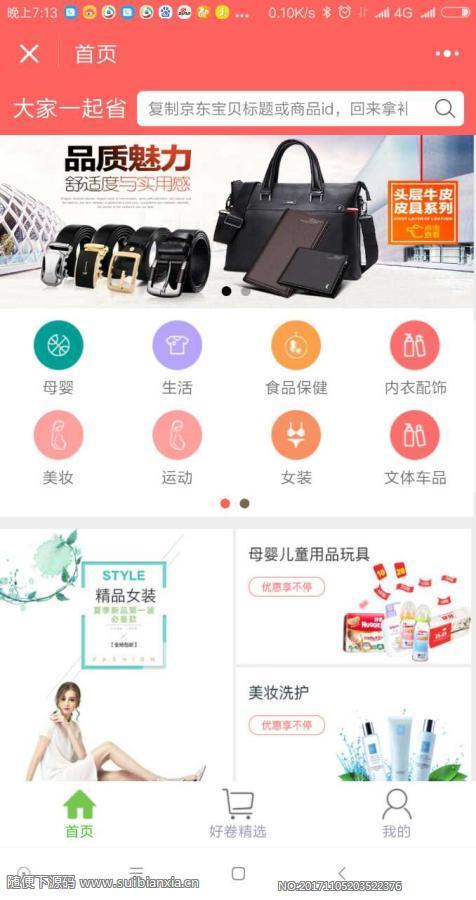 京东客 1.7版本_微擎微赞通用功能_享大数据营销_专注优质京东商品内容打造