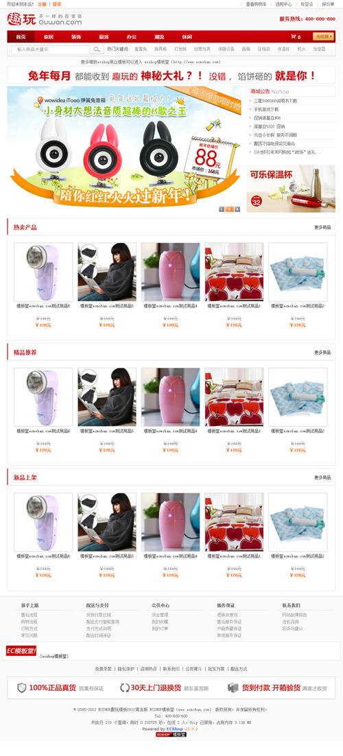 ECSHOP仿趣玩网2012版_ECSHOP创意家居商品模板_ECSHOP创意礼物网站模板