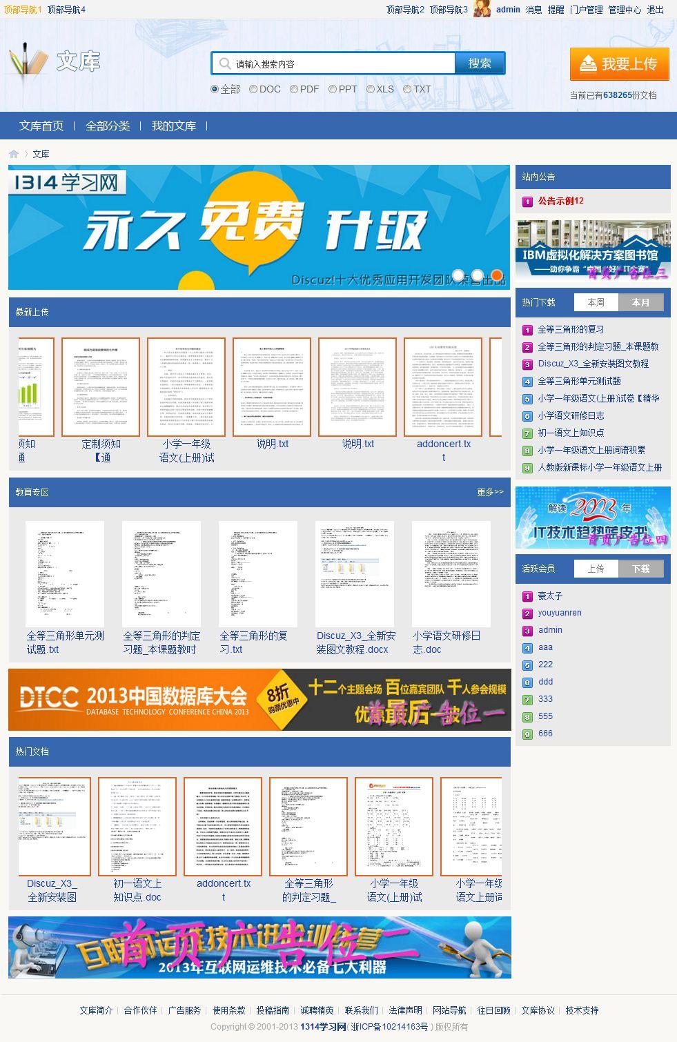 Discuz插件[1314]文库管理系统 1.1.0【修复版】 商业版dz插件在线分享文档的开放共享平台功能等