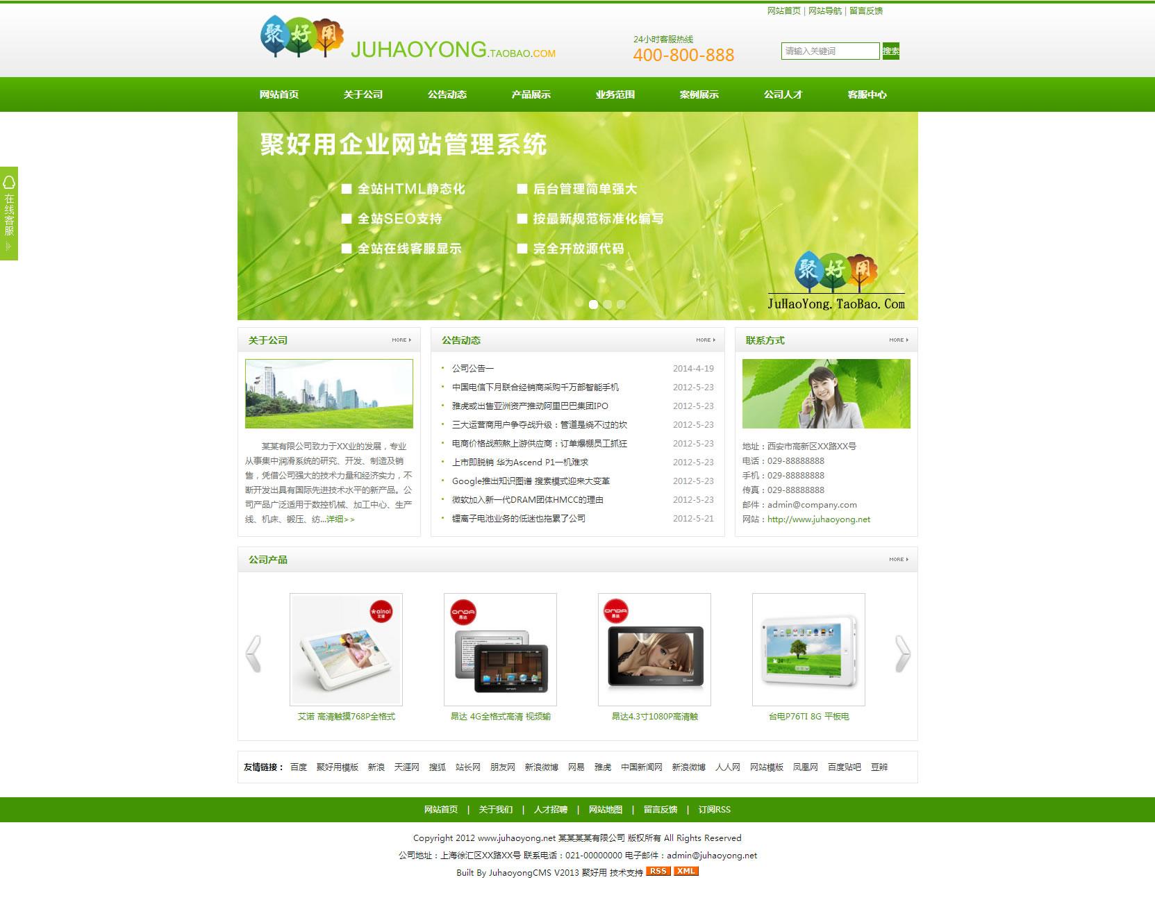 绿色精品企业网站模板asp源码 生成静态html整站带后台seo模板