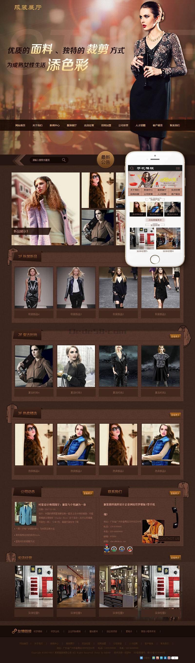 服装面料裁剪设计企业网站织梦模板(附带手机端)+PC+移动端+利于SEO优化