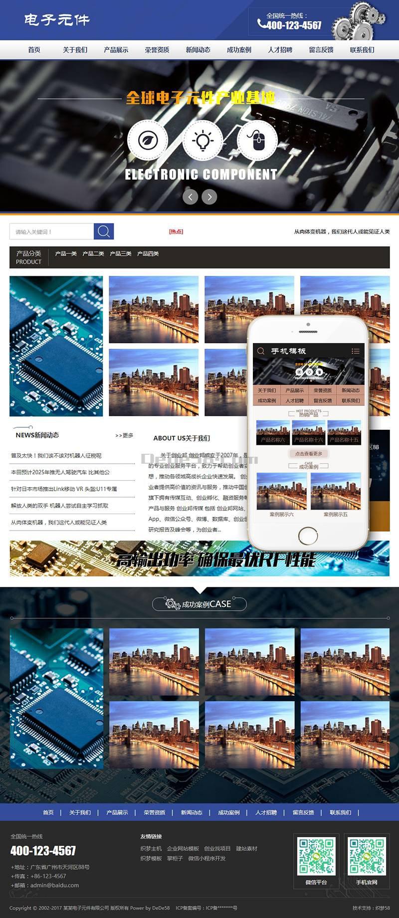 电子元件工程工具类网站织梦模板PC+手机移动端+利于SEO优化