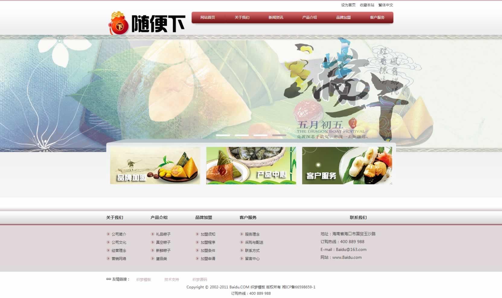 食品餐饮行业企业网站dedecms织梦模板