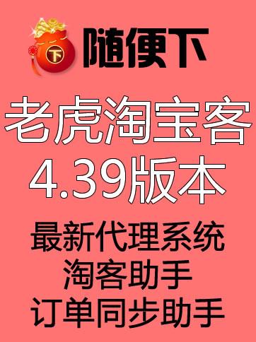 最新老虎淘宝客4.39最新代理系统2.32最新淘客助手最新订单同步助手,新增多个功能