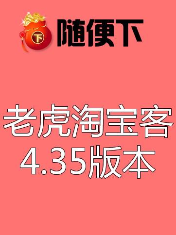 最新微信淘宝客4.35版本:含代理系统_微信淘宝客管理助手_淘客助手_全套高清视频使用教程
