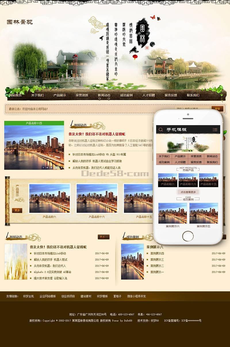 市政园林景观苗木类网站织梦dedecms模板(带手机端)+PC+移动端+利于SEO优化