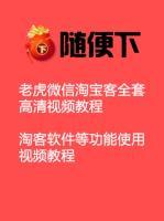 老虎微信淘宝客全套高清视频教程_淘客软件等功能使用视频教程