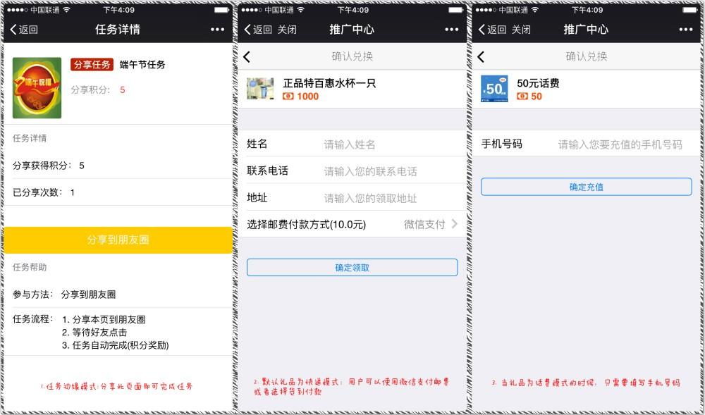 猪八戒推广中心3.4.3修复版微擎微赞 功能模块分享,更新修复若干BUG等