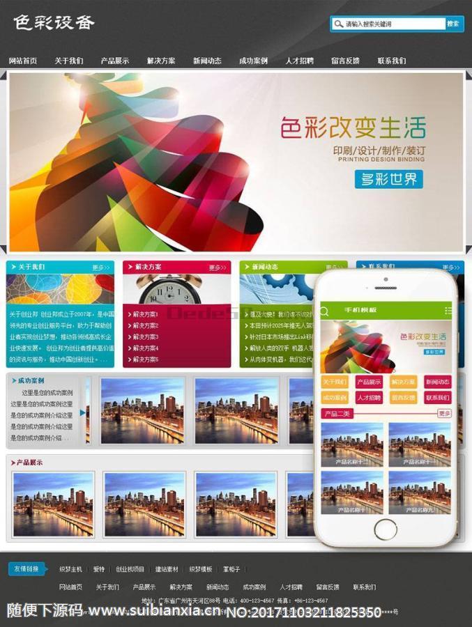 印刷色彩设备生产类网站织梦模板(带手机端)+PC+移动端+利于SEO优化