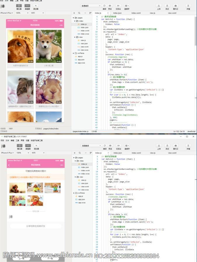 最新图片管理系统小程序带后台网站源码_Thinkphp内核微信小程序图片管理源码