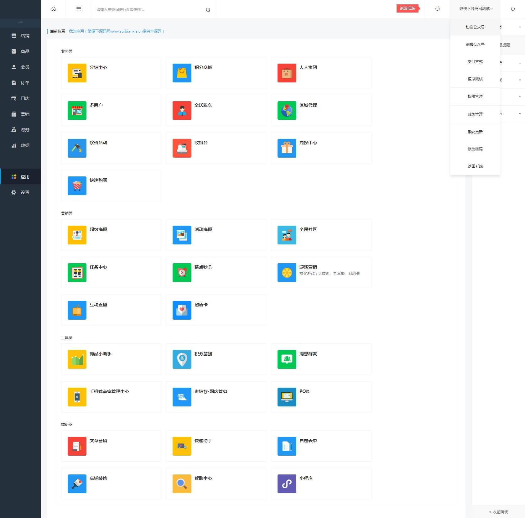 人人商城3.1.5全开源版微擎微赞通用模块新增砍价活动 客服系统