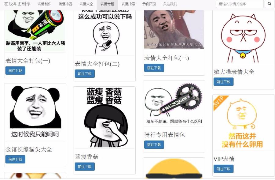 在线表情生成器源码_斗图表情图生成器源码_页面图片进行瀑布排版处理