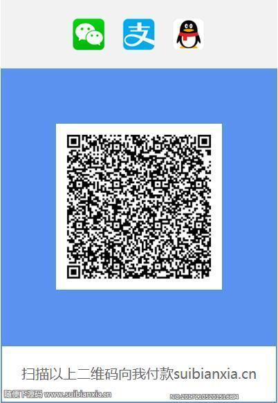 微信支付宝QQ收款码三合一收款源码微信支付宝QQ三合一收款源码