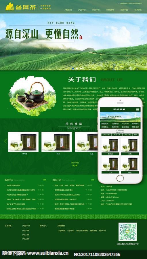 绿色茶叶种植基地类网站织梦模板+PC+移动端+(带手机端)利于SEO优化