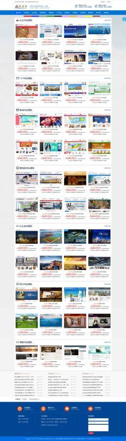 某网站模板销售网完整整站打包_销售网站源码网站源码_网站模板商城源码系统