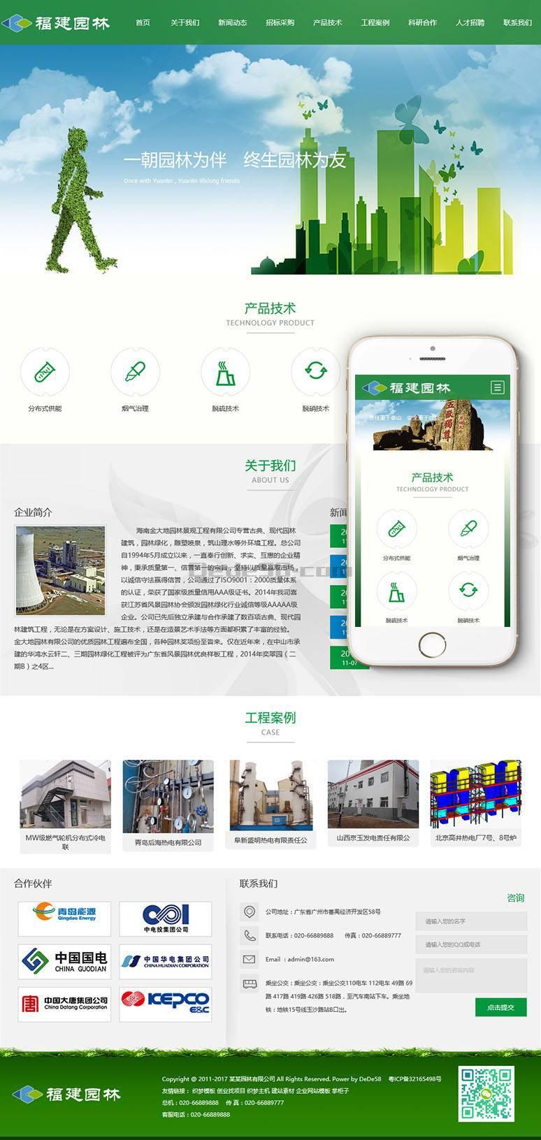 响应式园林节能环保类网站织梦模板自动适应手机端利于SEO优化