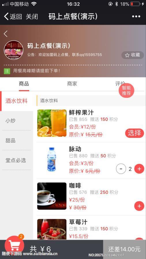 码上点餐外卖餐饮系统 6.7.3微信微赞通用模块 带多商户分销等