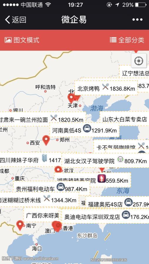 微商户网点版 2.3.2版本商户门店展示 地理位置导航 模块 商家入驻