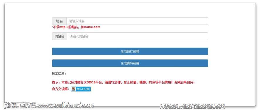 QQ微信防红跳转短网址生成网站源码,已红域名加入后也可在微信访问