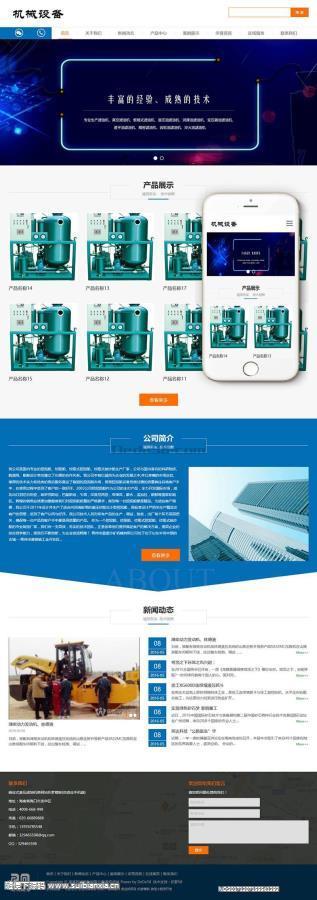 响应式液压滤油机类网站织梦模板(自适应手机端)