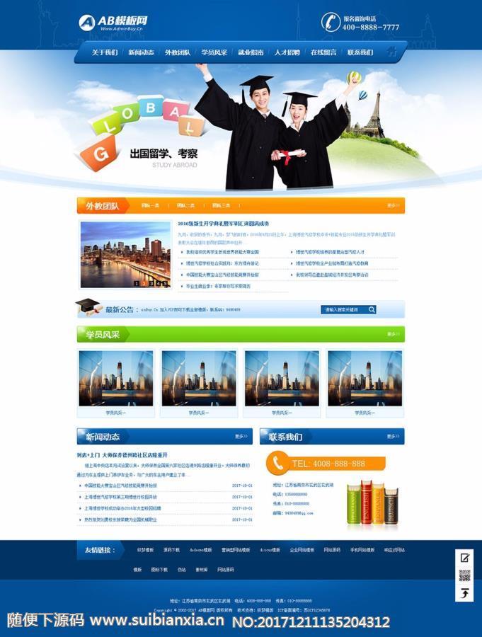 出国留学签证类网站织梦模板(带手机端+PC)利于SEO优化