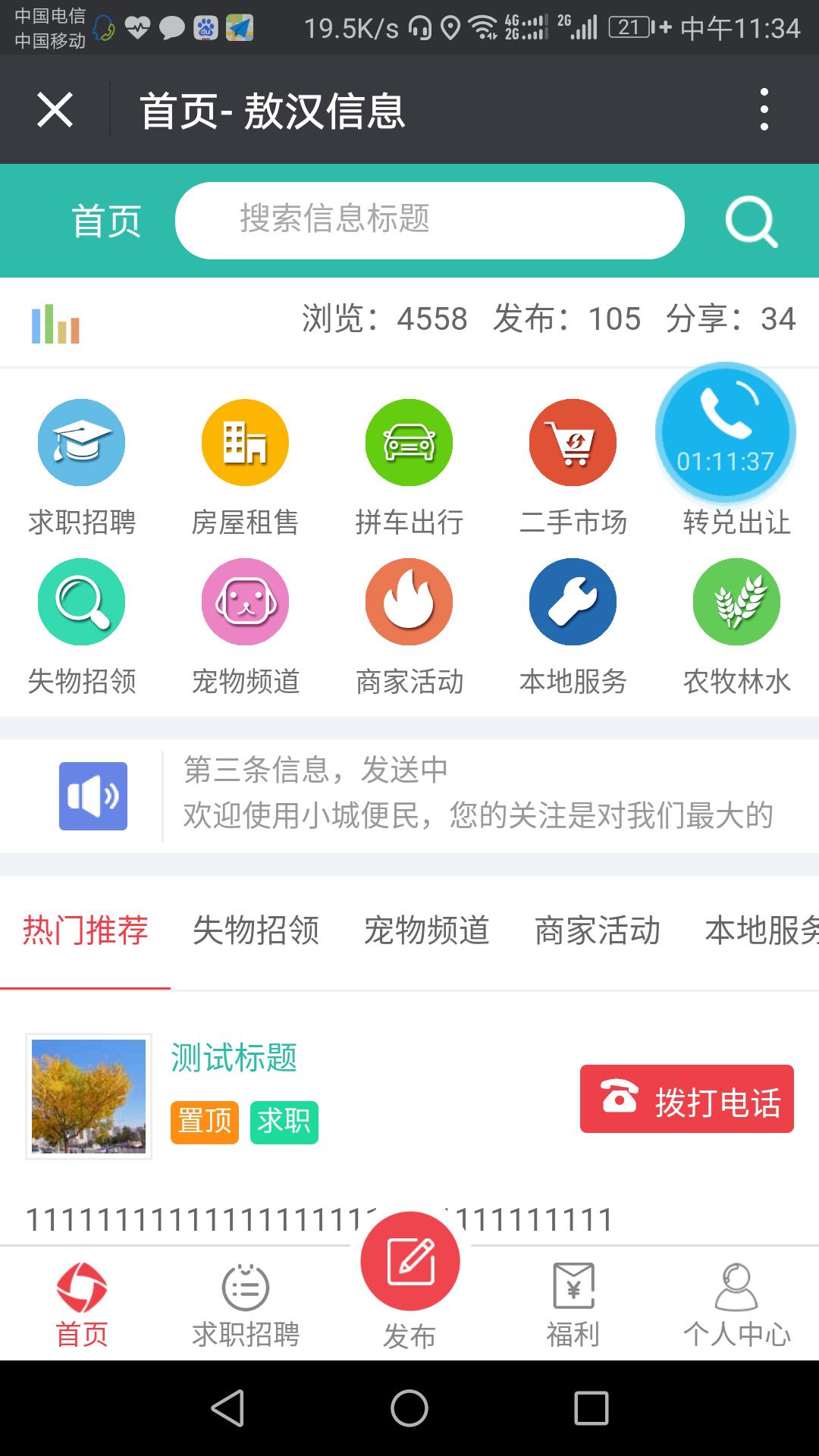 同城信息(小城便民 商业版) 2.47微擎微赞通用模块 微信同城营销