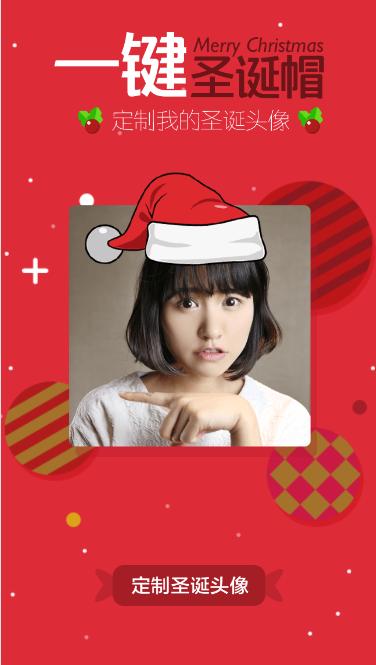一键换装圣诞帽1.0版本微擎微赞通用模块,圣诞帽可改变大小 旋转角度