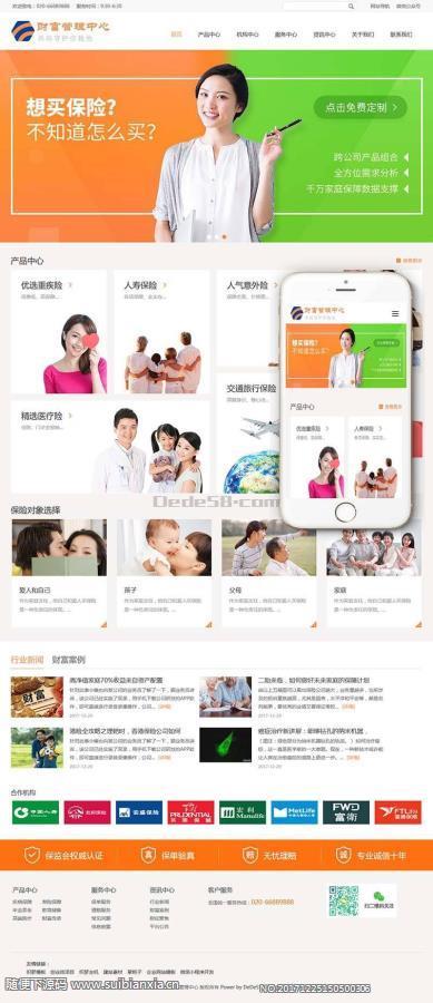 响应式财富管理保险类网站织梦模板(自适应手机端)利于SEO优化