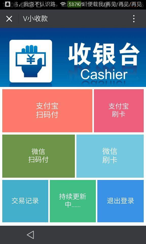 V小收款5.3.9版本智慧收款,微小收款,微信收款,支付宝收款支付,扫码支付,支持PC端收款