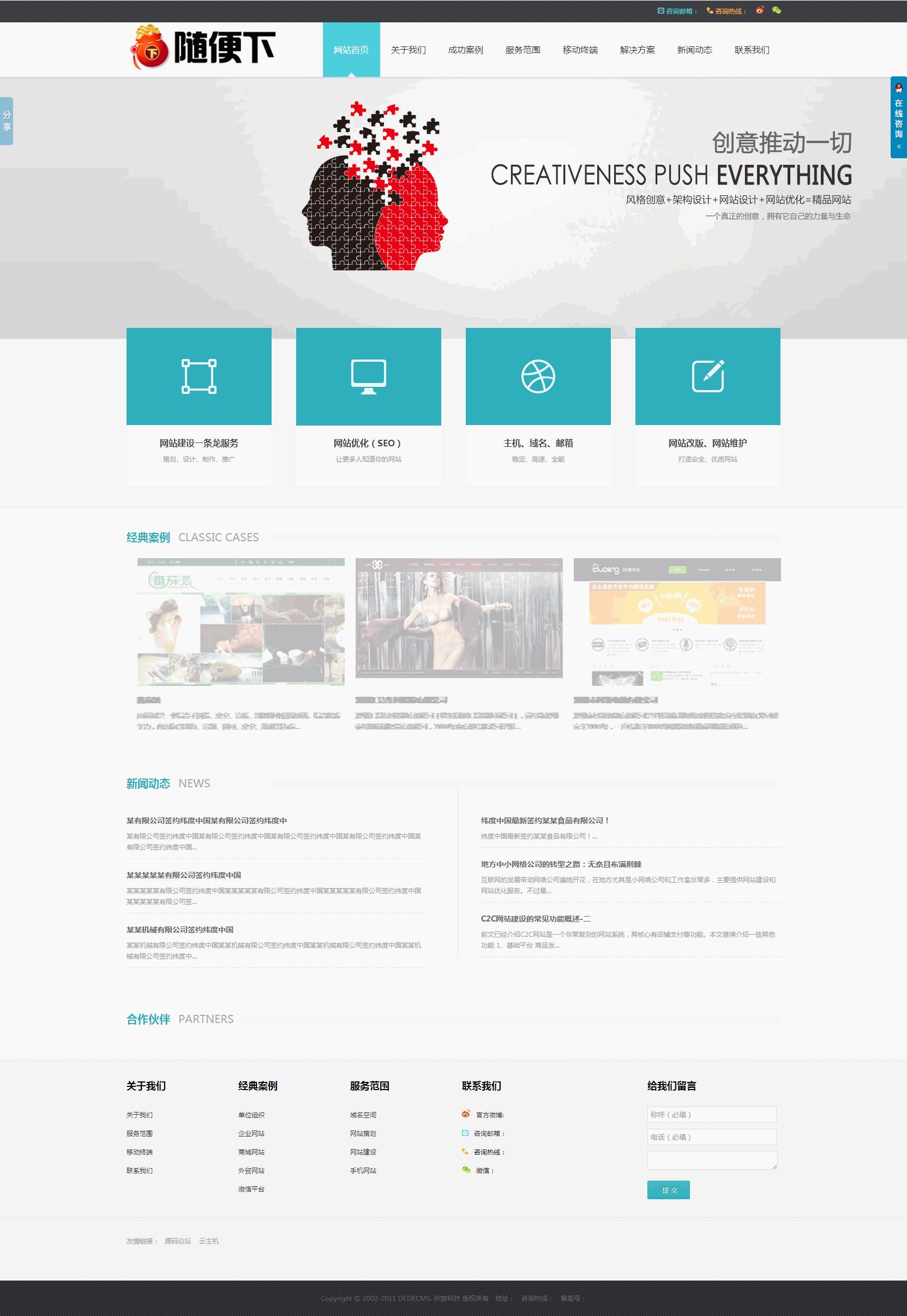 网络科技设计公司织梦浅蓝色风格源码