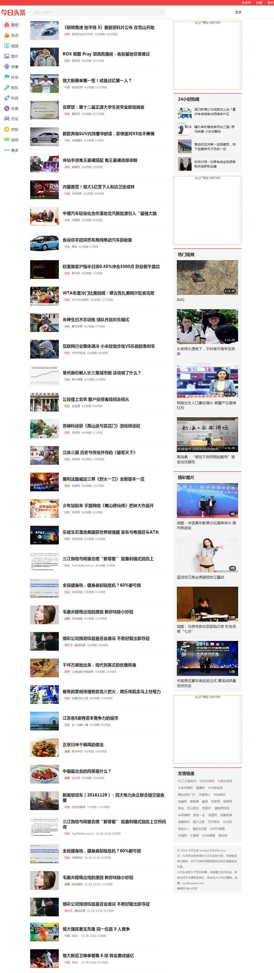 帝国7.2最新仿今日头条新闻资讯网站源码模板 带手机版送采集+建站教程CMS等