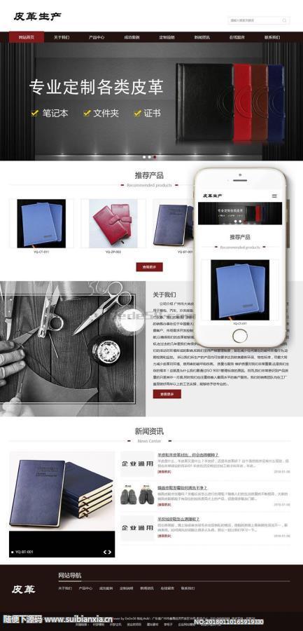 响应式皮革皮具类网站织梦模板(自适应手机端)+利于SEO优化