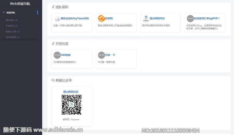 Z-BlogPHP网址导航模板下载 微信分类导航模板 自适应网址分类导航网站源码