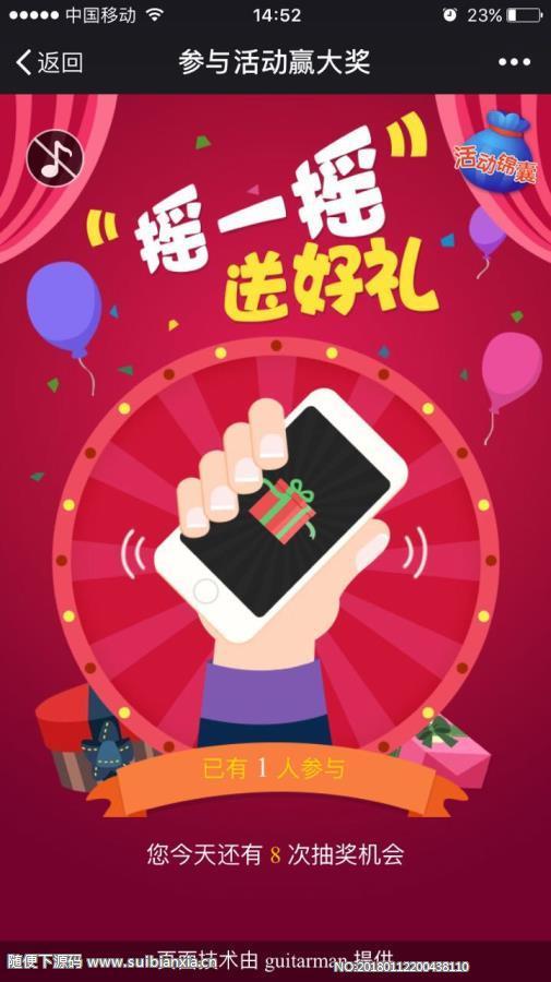 手机摇一摇 5.0.0版本微擎微赞通用模块,吸粉营销宣传神器