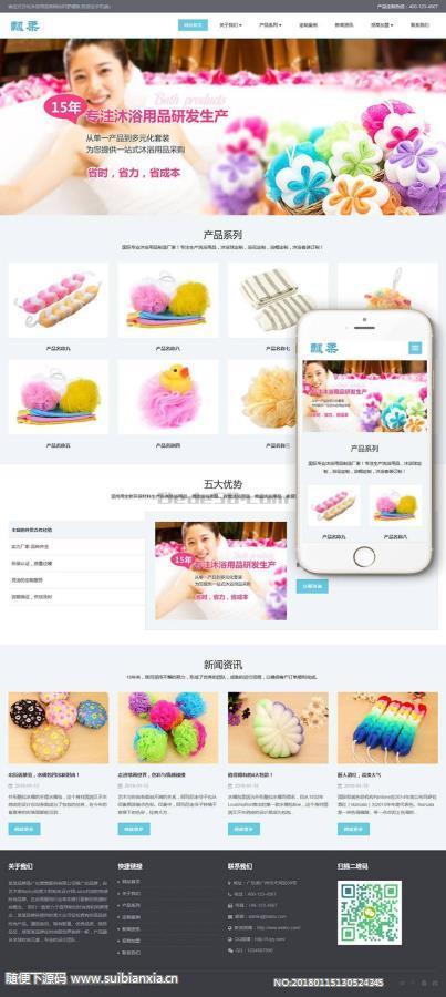 自响应式日化沐浴用品类网站织梦模板(自适应手机端)+利于SEO优化