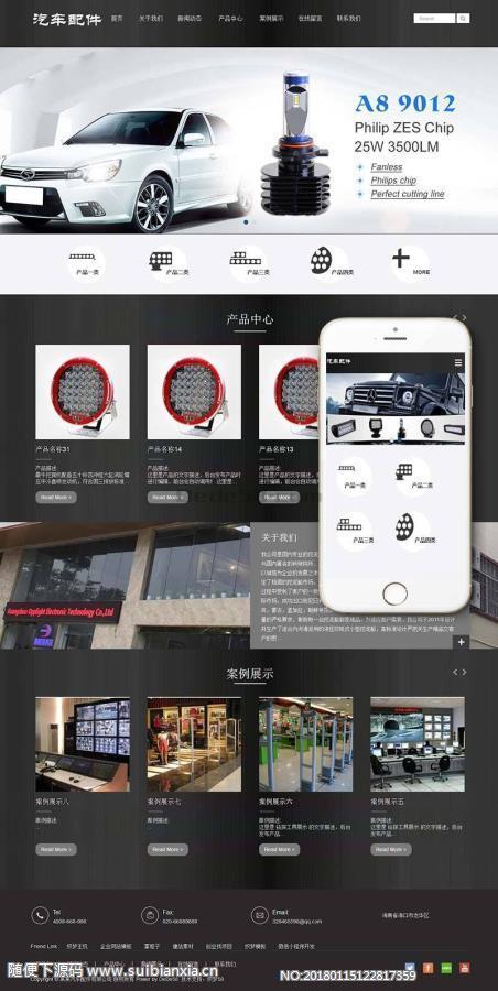 自响应式汽车零件配件设备类网站织梦模板 自适应手机端 利于SEO优化