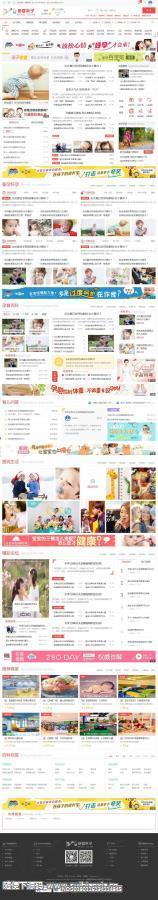 最新DZ整站带后台+WAP手机版亲子母婴社区模板 精品母婴商城社区DZ商业版模板