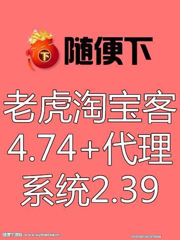 新老虎微信淘宝客4.74版本+新代理系统2.39版本新增订单抽奖+自动跟单+手机绑定和登录+18淘客助手+订单同步助手