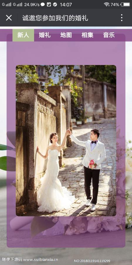 微婚礼0.3微喜帖请柬微信微赞通用模块