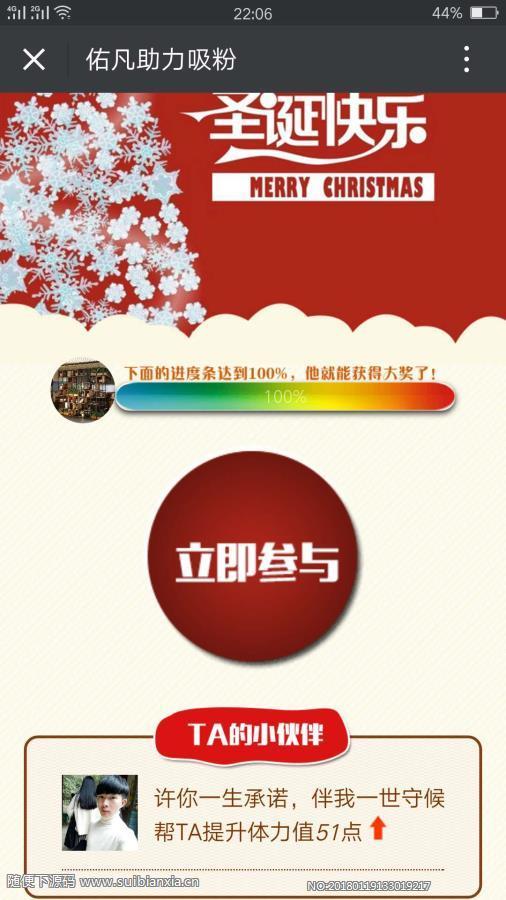 佑凡助力 youfan_zhuli 3.0开源版 适应各种节日助力活动 带借权支付功能 卡券随机赠送
