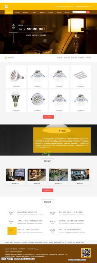 自适应带手机版响应式照明灯饰类织梦模板网站源码 HTML5灯具LED经销商网站
