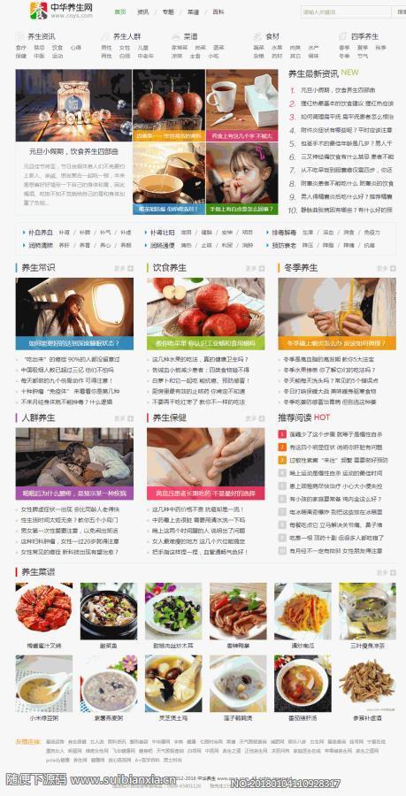最新版帝国CMS内核仿中华养生网门户资讯网站含整站源码