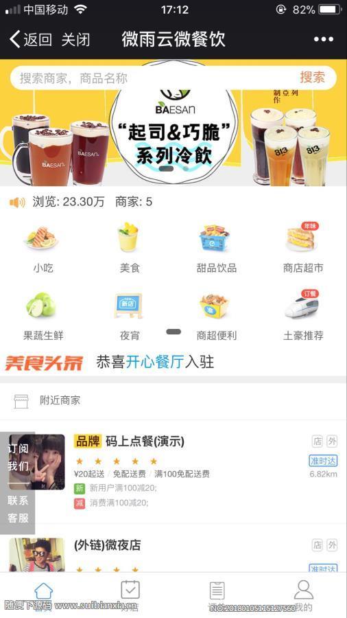码上点餐外卖餐饮系统 6.8.5版本微擎微赞通用模块微信二维码点餐管理系统 智慧餐饮外卖订餐系统