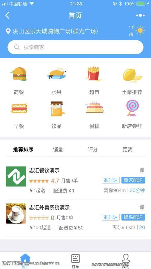 志汇餐饮外卖小程序5.41版本微信微赞通用小程序