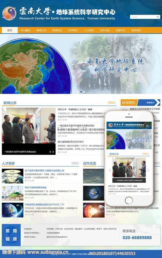 自响应式大学技术学院类网站织梦模板(自适应手机端)+利于SEO优化