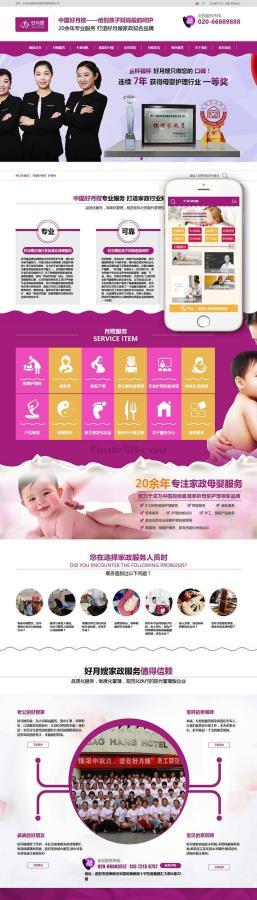 营销型家政服务月嫂保健类网站织梦模板 PC端+手机移动端+利于SEO优化