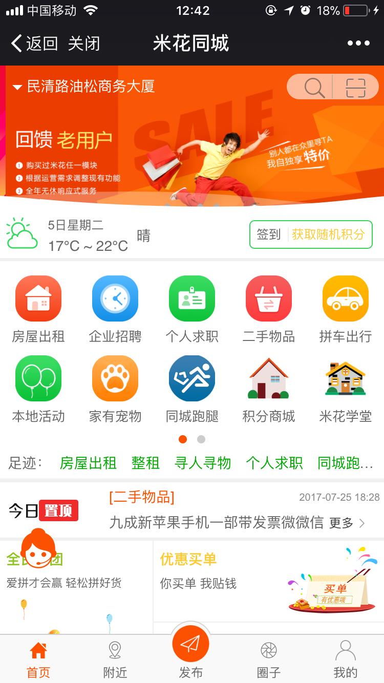 米花同城6.2.5版本微信社区附近商圈带小程序取出微信魔方授权