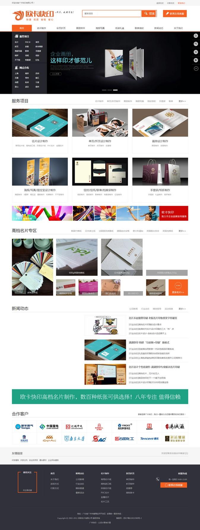 DEDECMS最新大气广告印务印刷行业网站源码 织梦CMS内核开发快印图文设计网站带WAP移动端