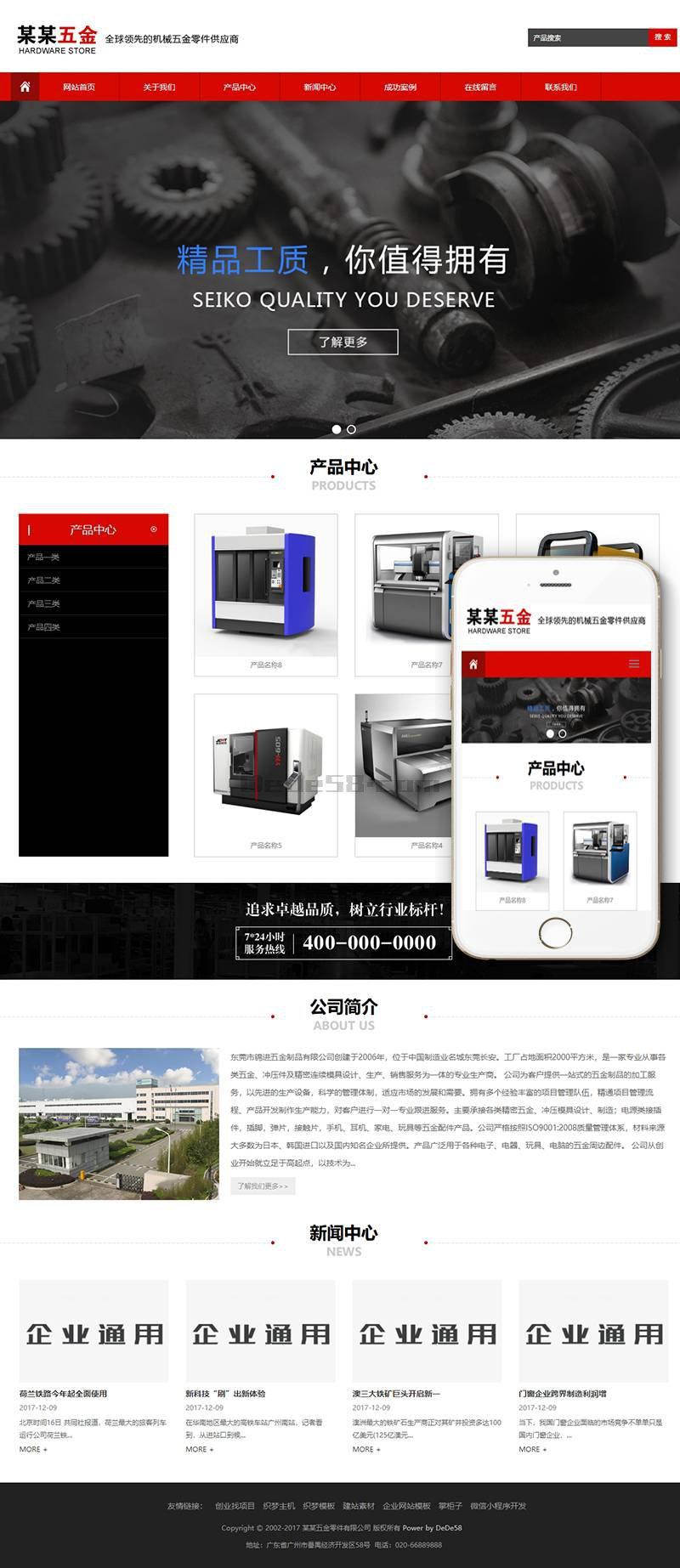 自响应式五金零件螺丝类企业织梦模板自适应手机端利于SEO优化