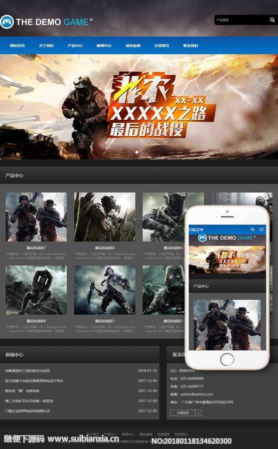 响应式游戏开发展示类网站织梦模板自适应手机端利于SEO优化